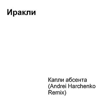 Капли абсента (Andrei Harchenko Remix)
