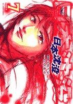 日本沈没 7 阿部玲子 (ビッグコミックス)