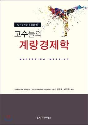 Econometrics (Korean Edition)