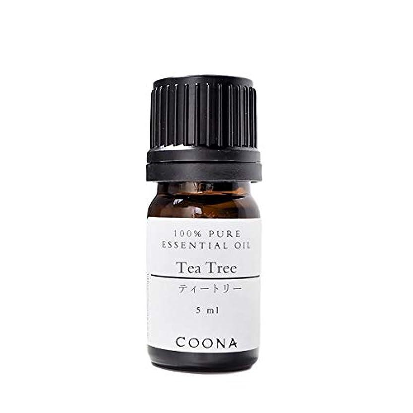 卒業眠っている吸収ティートリー 5 ml (COONA エッセンシャルオイル アロマオイル 100%天然植物精油)