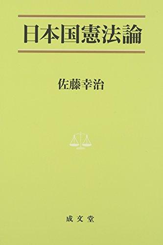 日本国憲法論 (法学叢書 7)