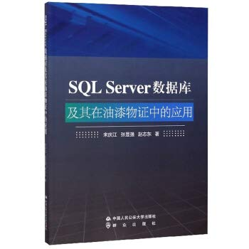 SQL Server database and its application in Paint Evidence in(Chinese Edition)