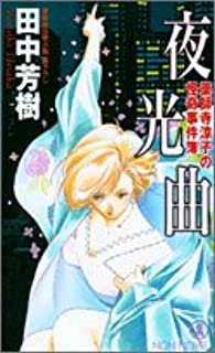 薬師寺涼子の怪奇事件簿 夜光曲 (ノン・ノベル)