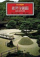 慈照寺銀閣 義政の数寄空間 日本の庭園美 (3) (日本の庭園美)