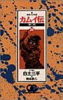 カムイ伝 (第2部20) (ゴールデン・コミックス)