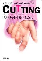CUTTING リストカットする少女たち (集英社文庫)