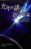 光年の謎と新宇宙論