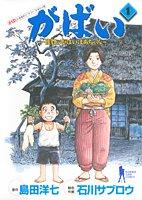 がばい―佐賀のがばいばあちゃん― 1 (ヤングジャンプコミックス)の詳細を見る