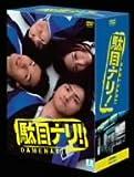 駄目ナリ! DVD-BOX[DVD]