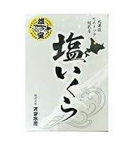 イクラ 塩 北海道産 塩いくら 500g いくら 塩 イクラ 塩漬け