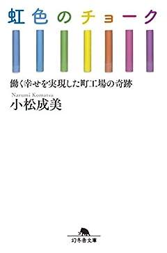 虹色のチョーク  働く幸せを実現した町工場の奇跡 (幻冬舎文庫)