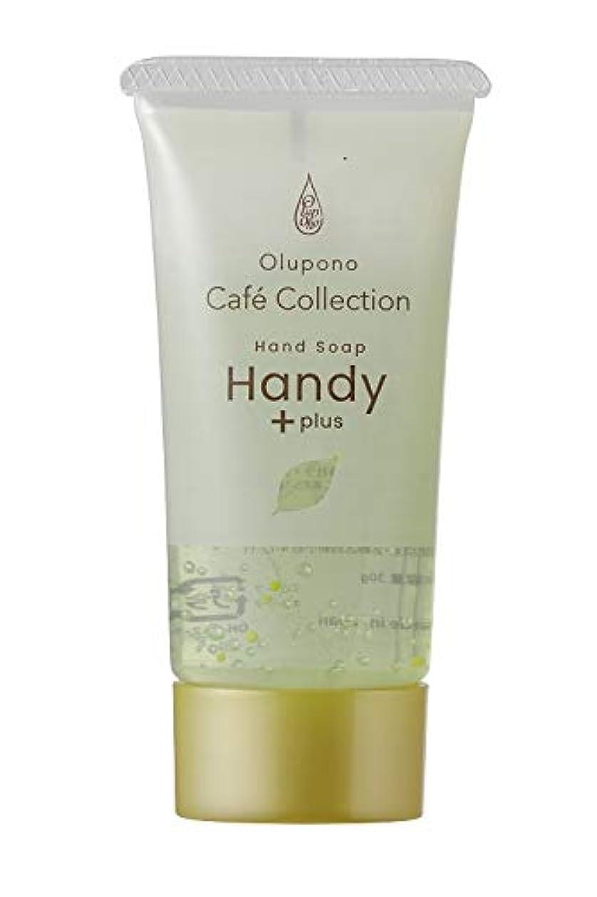 売る自分液体オルポノカフェコレクションHandy+plus<30g> グリーンティー