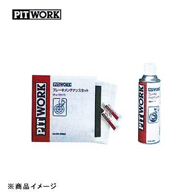 PITWORK ピットワーク ブレーキメンテナンスセット 防錆潤滑剤 チューブタイプ(ブレーキパーツクリーナー付) 【シム用グリース5g・ガイド用グリース3g】