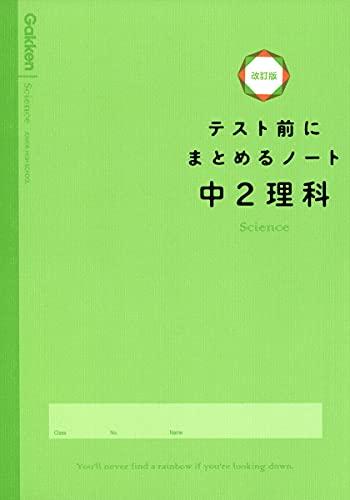 中2理科 (テスト前にまとめるノート改訂版)