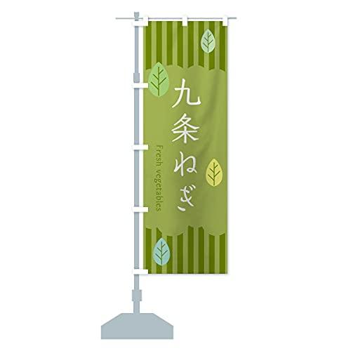 九条ねぎ のぼり旗 サイズ選べます(ハーフ30x90cm 左チチ)