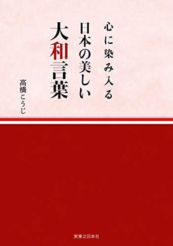 心に染み入る 日本の美しい大和言葉
