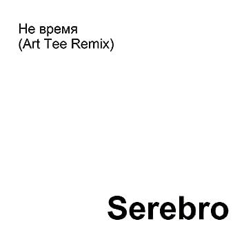 Не время (Art Tee Remix)