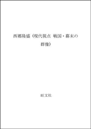 西郷隆盛 (現代視点 戦国・幕末の群像)