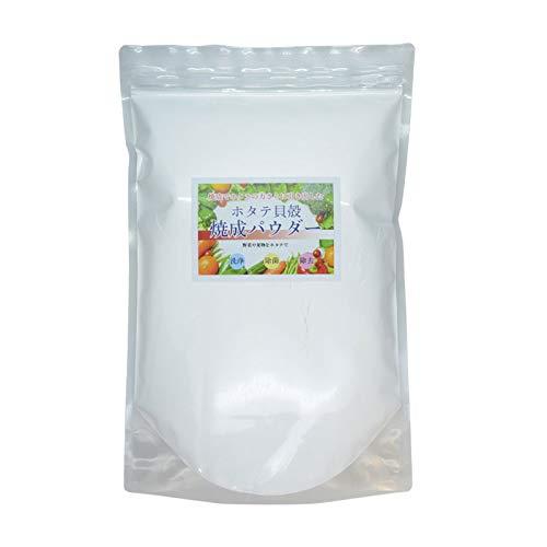 青森産 ホタテ貝殻焼成パウダー 1kg (1000g) 野菜洗い・お掃除用ホタテパウダー