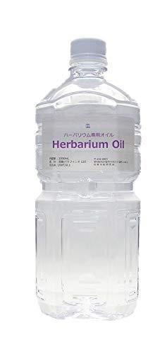 後藤技術研究所 ハーバリウムオイル(#120:低粘度〜中粘度) 1000mL