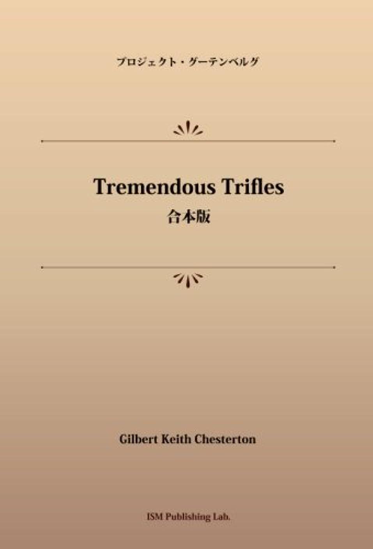 ペナルティ生活優れたTremendous Trifles 合本版 (パブリックドメイン NDL所蔵古書POD)