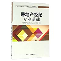 Real estate brokerage professional basis(Chinese Edition)
