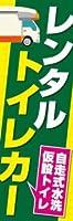のぼり旗スタジオ のぼり旗 レンタルトイレカー004 大サイズ H2700mm×W900mm