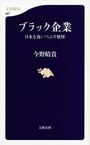 ブラック企業 日本を食いつぶす妖怪 (文春新書)