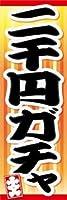 のぼり旗スタジオ のぼり旗 2000円ガチャ004 大サイズ H2700mm×W900mm