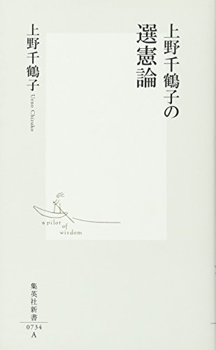 上野千鶴子の選憲論 (集英社新書)