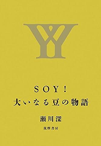 SOY! 大いなる豆の物語 (単行本)