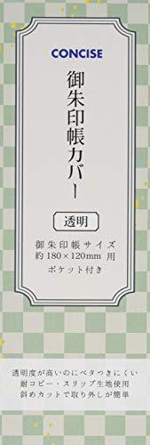 コンサイス 御朱印帳カバー 透明 ピュアクリア 大判 2枚入 543343