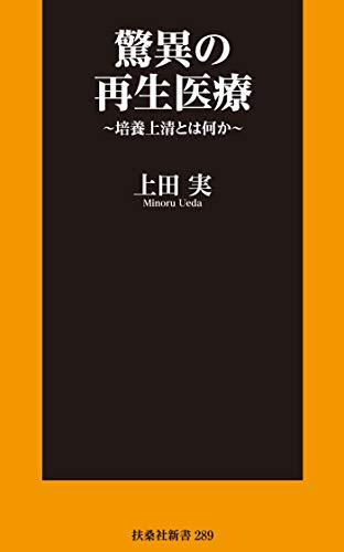 驚異の再生医療~培養上清とは何か~ (扶桑社BOOKS新書)