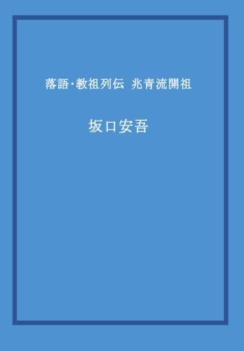 落語・教祖列伝 兆青流開祖