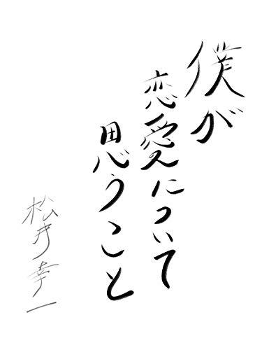 僕が恋愛について思うこと (夢馬文庫)