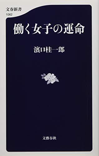 働く女子の運命 ((文春新書))
