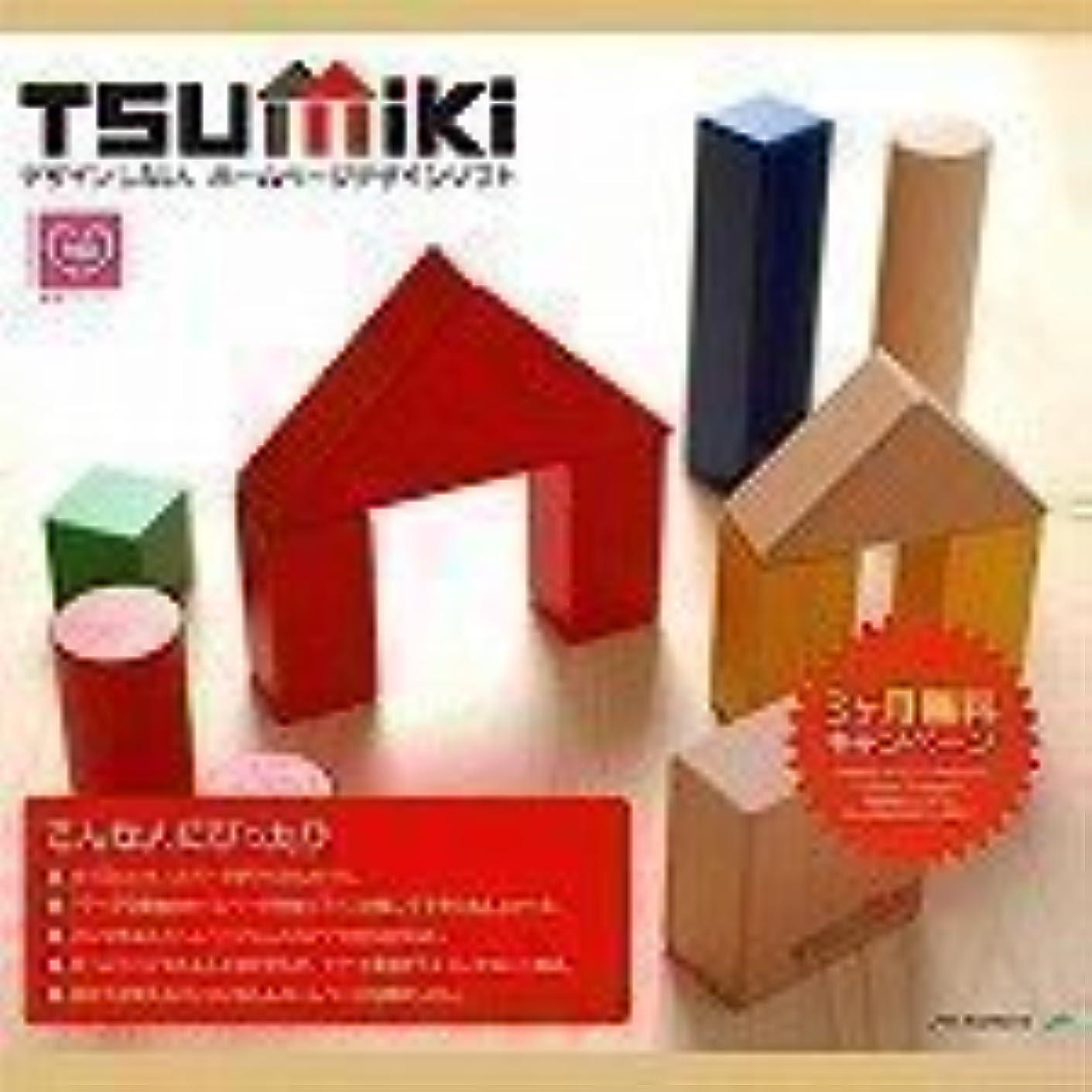 テラスのみ同志TSUMIKI Win版