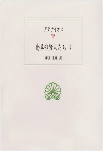 食卓の賢人たち〈3〉 (西洋古典叢書)の詳細を見る