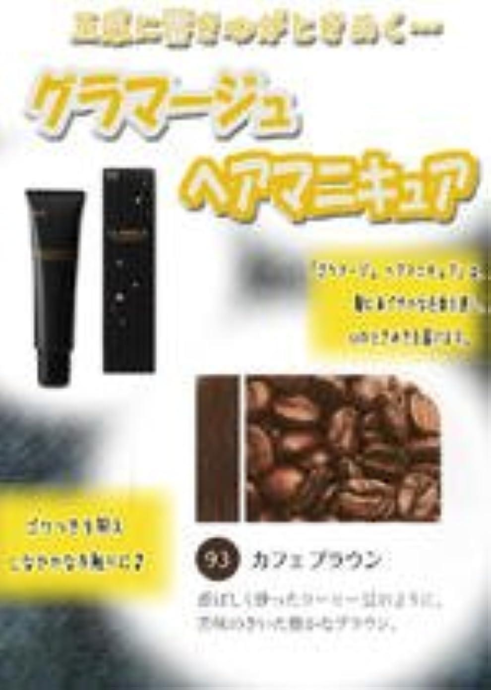 菊町キャビンHOYU ホーユー グラマージュ ヘアマニキュア 93 カフェブラウン 150g 【ブラウン系】