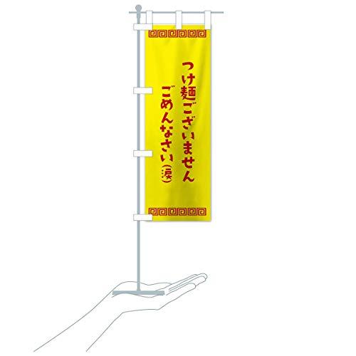 つけ麺ございません のぼり旗 サイズ選べます(ショート60x150cm 左チチ)