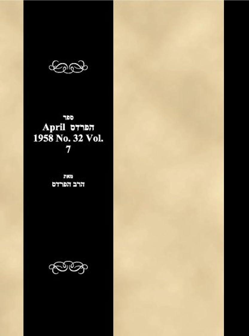 遺跡拍車ジュースSefer haPardes April 1958 No. 32 Vol. 7