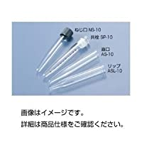 遠沈管 ASL-10 【リップ】 容量10mL (100本)
