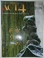 ACT4 vol.70 特集:空海の祈りPRAYERS OF KUKAI