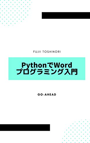 Introduction to Word Programming in Python (Japanese Edition)