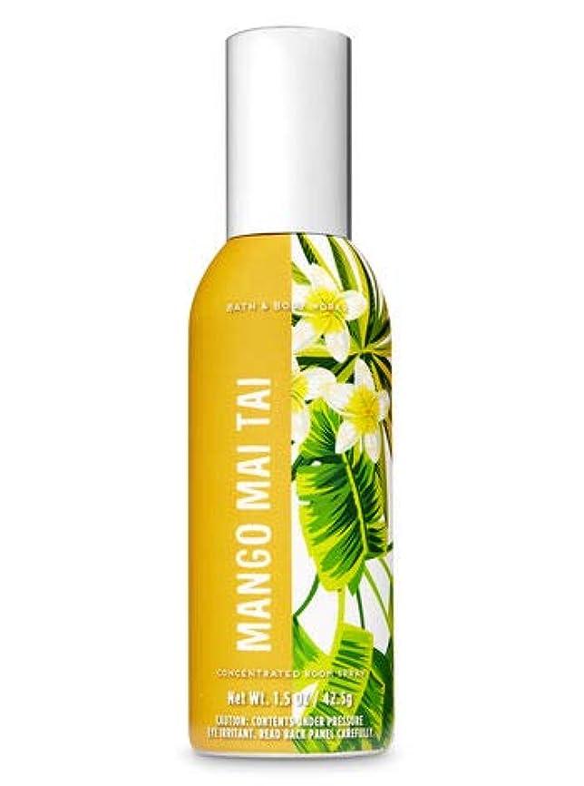 なぞらえる積極的に大学【Bath&Body Works/バス&ボディワークス】 ルームスプレー マンゴーマイタイ 1.5 oz. Concentrated Room Spray/Room Perfume Mango Mai Tai [並行輸入品]