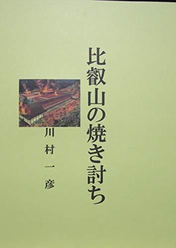 焼き討ち 比叡山 延暦寺 比叡山焼き討ち (1499年)