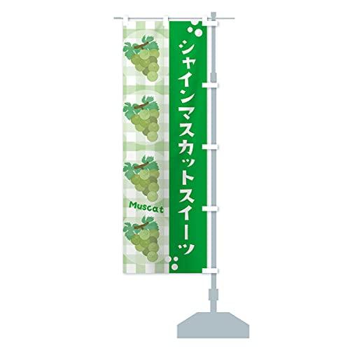 シャインマスカットスイーツ・ぶどう・葡萄 のぼり旗 サイズ選べます(コンパクト45x150cm 右チチ)