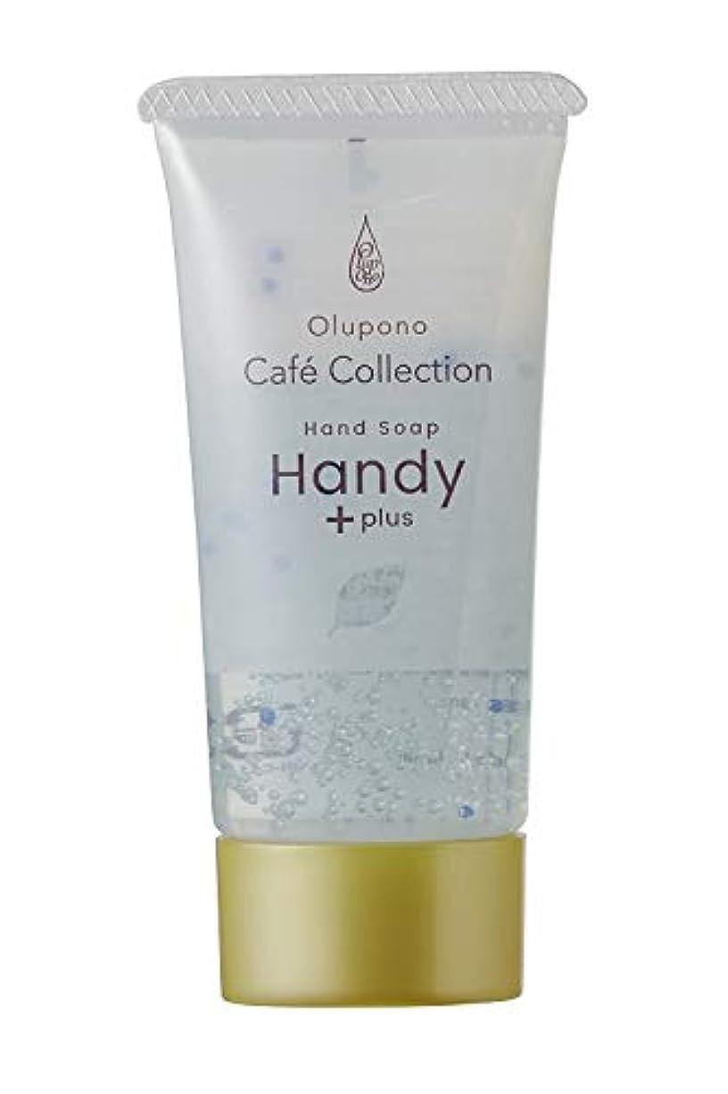 保証禁じるバトルオルポノカフェコレクションHandy+plus<30g> アクア