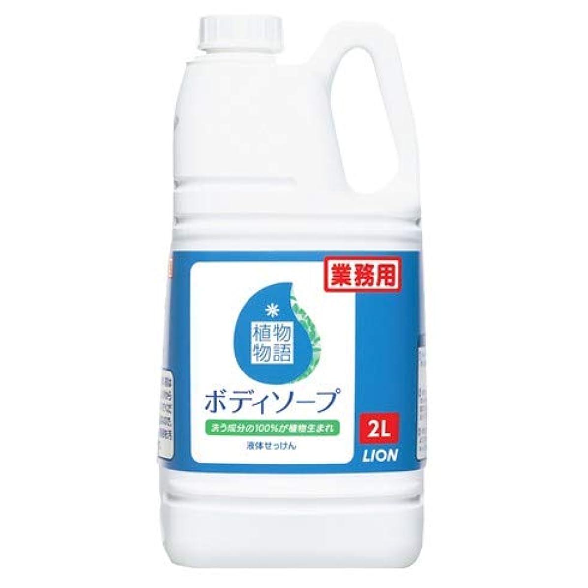 リムクロールロータリーライオン 植物物語ボディソープ 業務用 2L