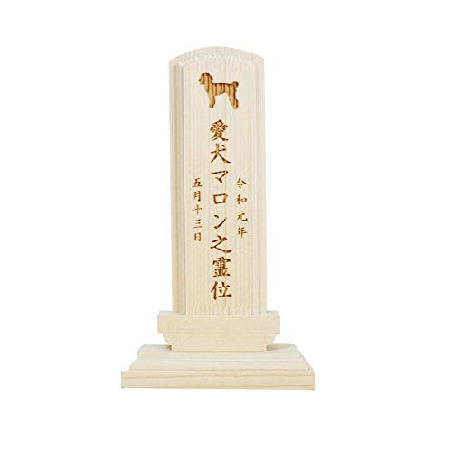 ペット 白木 位牌 ナチュラル 木製 ウッド オーダー 3寸 メモリアル セミオーダー 刻印代込